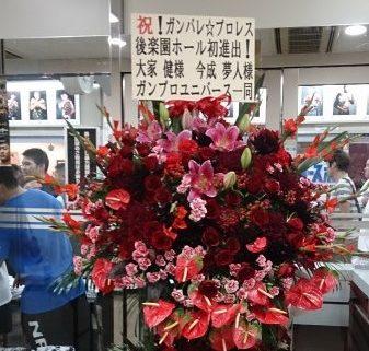 10月2日後楽園 ガンプロ観戦記【その1】 花束