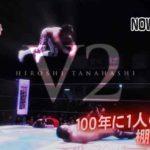 棚橋弘至、V2!【2011.4.3・V11への道】
