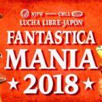 ファンタスティカマニア2018の来日メンバーが決定!【新日本プロレス・2018年1月】