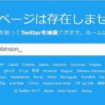 ジュース・ロビンソンどうしたの?【新日本プロレス・2017年10月】