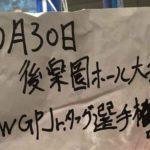新日本プロレス バックステージコメント 2017.10.29【ジュース、バレッタとケニー、KUSHIDA、ヒロム】