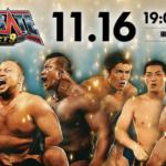 新日本プロレス 試合結果 2017.11.16 ライオンズゲートプロジェクト9 新宿