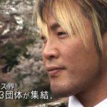 東日本大震災復興支援チャリティープロレス・ALL TOGETHER「俺たちのメッセージ、受け取って下さい!」【2011.8.27】