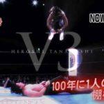 棚橋弘至、V3!【2011.5.3・V11への道】