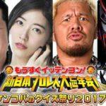 2017年の新日本プロレスMVP&ベストバウトを投票しよう!【新日本プロレス・2017年12月】