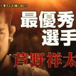 レッスルワン・アワード2017!【週刊WRESTLE-1 TV】