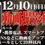 2017.12.10・レッスルワン・後楽園ホール大会特集・第4弾!【週刊WRESTLE-1TV】