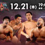 新日本プロレス 試合結果 2017.12.21 ライオンズゲートプロジェクト10 新宿