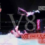 内藤哲也がIWGPヘビー初挑戦「棚橋を引きずり降ろすのは俺の役目」【2011.10.10・V11への道】
