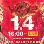 新日本プロレス 試合結果 2018.1.4 レッスルキングダム12 東京ドーム【後半戦】