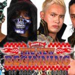 新日本プロレス・2018.2.5&6・ロードトゥニュービギニング・後楽園ホール大会の全対戦カード決定!