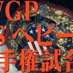 新日本プロレス・2018.1.28・ニュービギニング・札幌大会の全対戦カード決定!