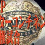 新日本プロレス・2018.1.27・ニュービギニング・札幌大会の全対戦カード決定!