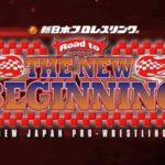 新日本プロレス 試合結果 2018.2.6 ロードトゥニュービギニング 後楽園【第2試合まで無料】