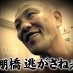 鈴木みのる「棚橋が万全であったとしても結果は同じ」【新日本プロレス・2018年1月】