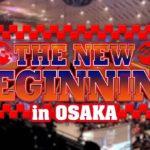 新日本プロレス 試合結果 2018.2.10 ニュービギニング 大阪【第2試合まで無料】
