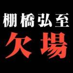 棚橋弘至の空白の1カ月とゴールデン☆ラヴァーズ【新日本プロレス・2018年3月】