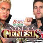 新日本プロレス・2018.4.1・サクラジェネシス2018・両国大会の一部対戦カード決定!