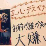 高橋ヒロムのベスト・オブ・ザ・スーパージュニア25攻略本の中身【新日本プロレス・2018年5月】