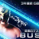 新日本プロレス 試合結果 2018.5.26・ベストオブザスーパージュニア25・愛知