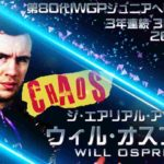 新日本プロレス 試合結果 2018.5.20・ベストオブザスーパージュニア25・静岡