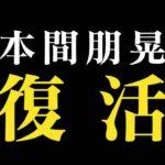 本間朋晃が復帰「長かった…」、岡が天山のモンゴリアンチョップ継承?YOSHI-HASHI「タイチ、お前みたいなカスにやられてたまるか」【新日本プロレス・2018.6.23】
