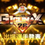 G1クライマックス28の全出場選手が決定!【新日本プロレス・2018年6月】