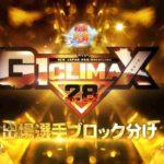 G1クライマックス28のA・Bブロック分けが決定!【新日本プロレス・2018年6月】