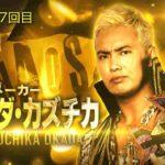 新日本プロレス 試合結果 2018.8.5・G1クライマックス28・十五日目・Aブロック8戦目【第2試合まで無料】