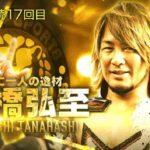 新日本プロレス 試合結果 2018.7.16・G1クライマックス28・三日目・Aブロック2戦目【第2試合まで無料】