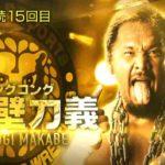 新日本プロレス 試合結果 2018.7.22・G1クライマックス28・七日目・Aブロック4戦目【第2試合まで無料】