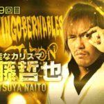 新日本プロレス 試合結果 2018.7.15・G1クライマックス28・二日目・Bブロック初戦【第2試合まで無料】