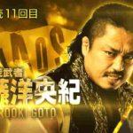 新日本プロレス 試合結果 2018.7.21・G1クライマックス28・六日目・Bブロック3戦目【第2試合まで無料】