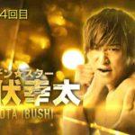 新日本プロレス 試合結果 2018.7.26・G1クライマックス28・八日目・Bブロック4戦目【第2試合まで無料】
