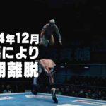 BUSHI「ヒロムが帰って来るまで…」【新日本プロレス・2018年8月】