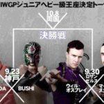 新日本プロレス・次期シリーズ・ディストラクションの全対戦カード決定!【新日本プロレス・2018年9月】