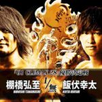 新日本プロレス 試合結果 2018.8.12・G1クライマックス28・最終日・決勝戦【第2試合まで無料】