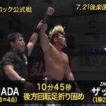 SANADAのオコーナーブリッジ【新日本プロレス・G1クライマックス28】