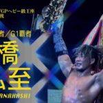 新日本プロレス 試合結果 2018.9.8 ロードトゥディストラクション【第2試合まで無料】