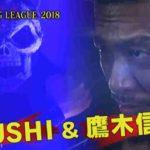 新日本プロレス・試合結果・2018.10.22・スーパージュニアタッグリーグ2018・五日目