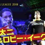新日本プロレス・試合結果・2018.10.31・スーパージュニアタッグリーグ2018・十一日目
