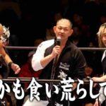 鈴木みのる「合格だ。KES、次行くぞ」、内藤哲也「エントリーしたかった」【新日本プロレス・2018.11.18・PART2】