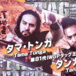 新日本プロレス・試合結果・2018.11.20・ワールドタッグリーグ2018・三日目