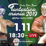 新日本プロレス・試合結果・2019.1.11・ファンタスティカマニア2019