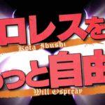 3分で知るレッスルキングダム13・PART1!【新日本プロレス・2019年1月】