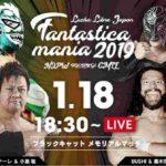 新日本プロレス・試合結果・2019.1.18・ファンタスティカマニア2019