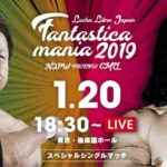 新日本プロレス・試合結果・2019.1.20・ファンタスティカマニア2019【第2試合まで無料】