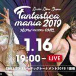 新日本プロレス・試合結果・2019.1.16・ファンタスティカマニア2019