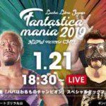 新日本プロレス・試合結果・2019.1.21・ファンタスティカマニア2019【第2試合まで無料】