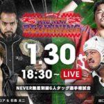 新日本プロレス・試合結果・2019.1.30・ロードトゥニュービギニング